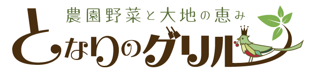 福津市の鉄板焼店|となりのグリル